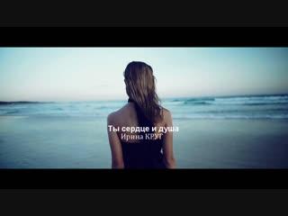 Видео на песню - Ирина Круг - Ты сердце и душа -