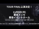 キム・ヒョンジュン『KIM HYUN JOONG JAPAN TOUR 2018 一緒に Take my hand』幕張メッセ ツアーファイナ
