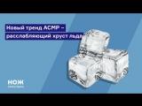 Новый тренд АСМР – расслабляющий хруст льда