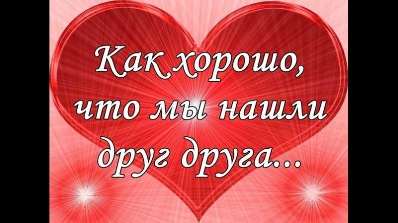 ♥С Днем Рождения Любимый♥