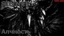 SINNER: Sacrifice for Redemption (4) Босс Алчный Файз Тилуз - Грех алчность - Игра 2018