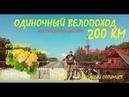 Одиночный велопоход по Самарской губернии Аномальная зона заброшенная деревня дикие звери