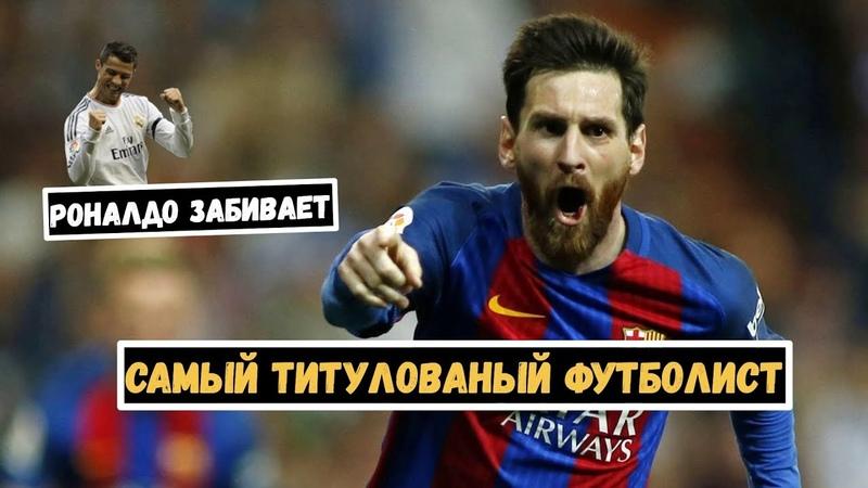 Месси — самый титулованный игрок в истории Барселоны. РУНИ ЖЕСТКИЙ ОТБОР И ГОЛЕВОЙ ПАС