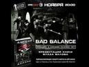 03 11 18 BAD BALANCE Москва Lookin Rooms