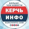 КЕРЧЬ ИНФО | Новости Керчи | Афиша | Справочник