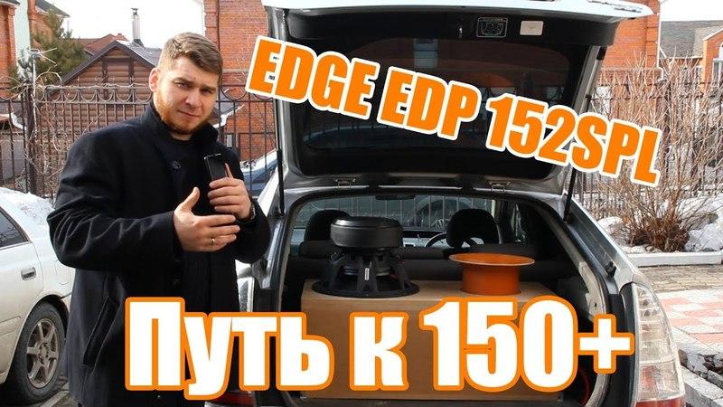 Мускулистый ёжик EDGE EDP 152SPL и тернистый путь к 150