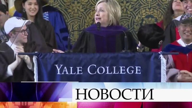 Хиллари Клинтон пришла на выпускной Йельского университета с шапкой-ушанкой.