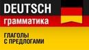 Немецкие глаголы с предлогами. Грамматика немецкого языка. Урок 17/31. Елена Шипилова.