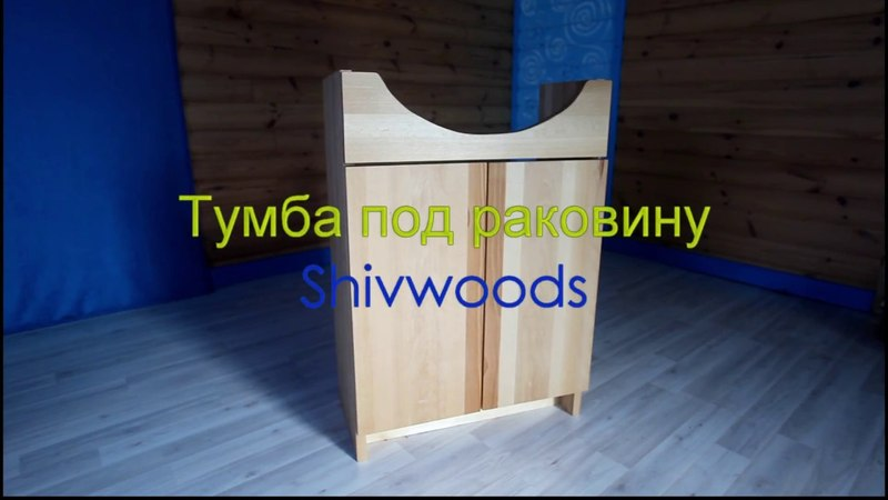 Tumba pod rakovinu Shivwoods
