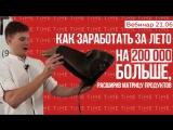 Как заработать за лето на 200000 рублей больше, расширив матрицу продуктов | Вебинар 21.06