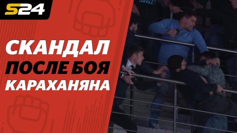 Драка после боя Караханяна и Нагибина. Потасовка болельщиков на трибунах | Sport24