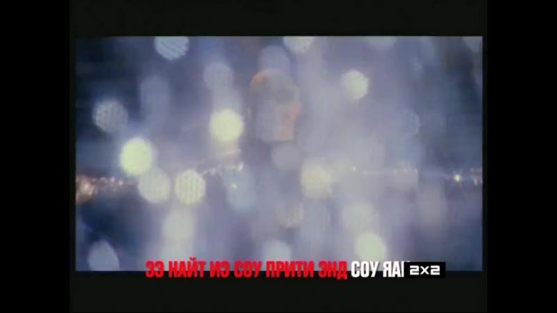 Караоке Hero на 2x2:Roxette - Sleeping In My Car