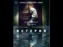 Истерия (2018) ужасы, триллер