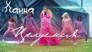 Ханна Целуемся премьера клипа 2018