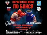 Первенство Южного Федерального Округа по боксу среди юношей 13-14 лет. г. Астрахань. День пятый.
