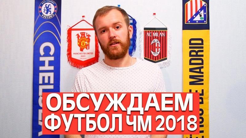 Обсуждаем футбол/ЧМ 2018