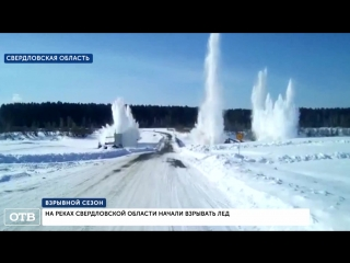Горячая пора: на свердловских реках начали взрывать лёд
