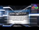 Обзор ТВ Нейромир Выставка «Транспорт России» в Москве 06 - 08.12.2017