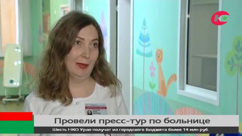 Детский стационар ОКБ Ханты-Мансийска получил высокий балл по системе ВОЗ