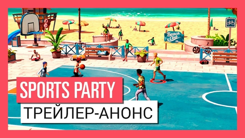 Sports Party — Трейлер-анонс