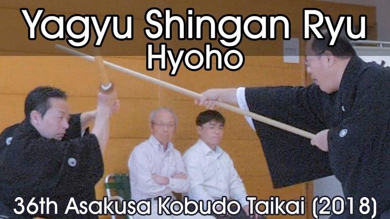 Yagyu Shingan Ryu Hyoho 36th Asakusa Kobudo Taikai 2018