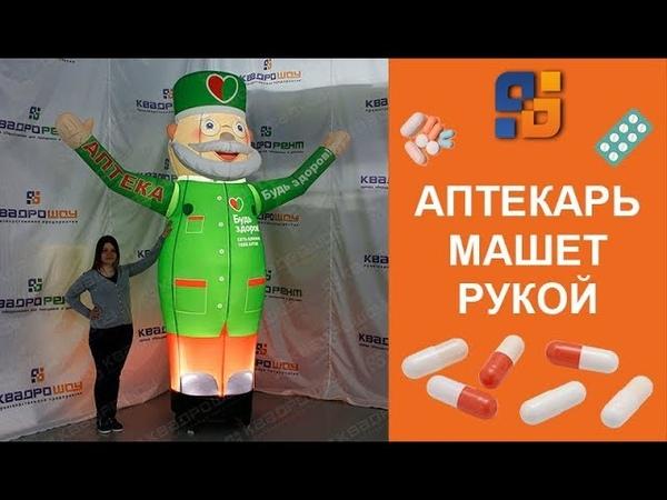 Надувная фигура Аптекарь с машущей рукой