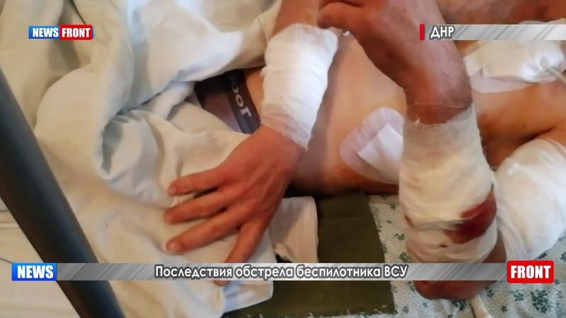 Пострадавшие от обстрела беспилотника ВСУ рассказали о случившемся