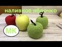 МК 🍏 ЯБЛОКО КРЮЧКОМ 🍎 ЕДА КРЮЧКОМ crochet food