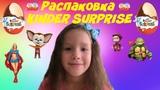 Распаковка Kinder Surprise Маша и Медведь, Черепашки Ниндзя, Барбоскины, Kinder Joy