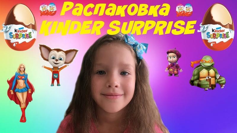 Распаковка Kinder Surprise Маша и Медведь Черепашки Ниндзя Барбоскины Kinder Joy