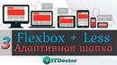 3 Flexbox и Less делаем адаптивынй Header медиа-запросы