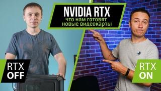 NVIDIA RTX - что нам готовят новые видеокарты