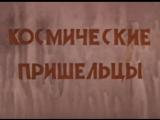 ☭☭☭ Космические пришельцы. Фильм 1 (1981) ☭☭☭