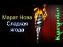 Марат Нова Матевосян Сладкая ягода караоке