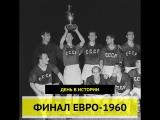 День в истории. Финал Евро-1960