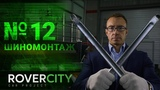 RoverCity #12 Шиномонтаж Land Rover Rover City