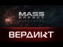 Вердикт: Mass Effect: Andromeda
