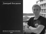 Дмитрий Богданов RSA 2017