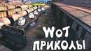 World of Tanks Приколы и УНИКАЛЬНЫЕ моменты из Мира Танков 157