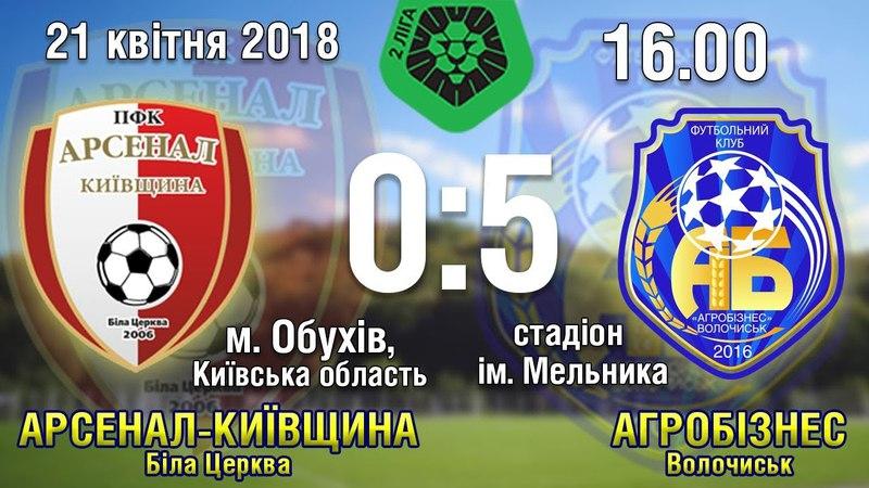 21.04.2018. Арсенал-Київщина - Агробізнес - 0:5. Відео голів