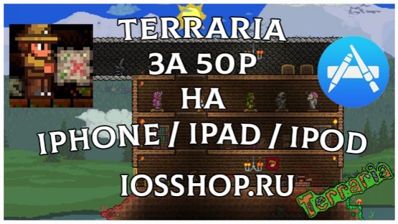 Terraria на iPhone ПОЧТИ БЕСПЛАТНО
