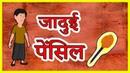 जादुई पेंसिल | Hindi Cartoon | Moral Stories for Children | Cartoons in Hindi | Maha Cartoon TV XD