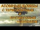 АТОМНЫЕ БОМБЫ С ТЕРМОЯДЕРНЫМ И БУСТИНГОВЫМ УСИЛЕНИЕМ