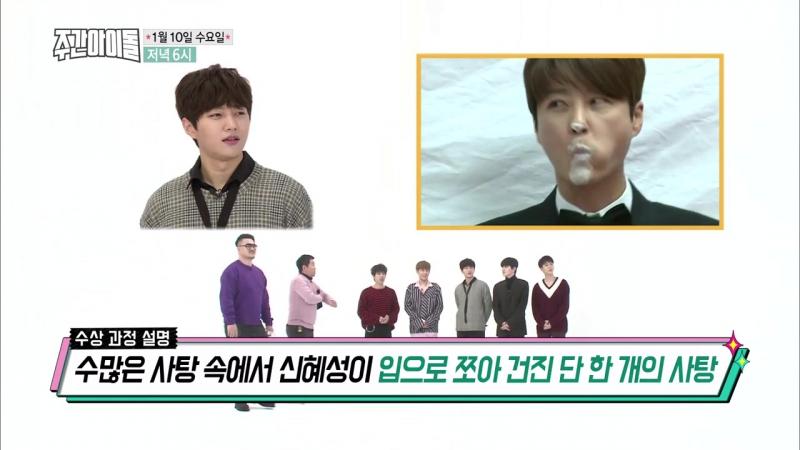 [10.01.18] MBC Weekly Idol, эпизод 337   Infinite получают дэсан