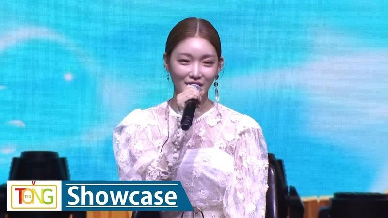 CHUNG HA 청하 'Love U' Showcase Album Introduction Blooming Blue 블루밍 블루 PRODUCE 101 I O I