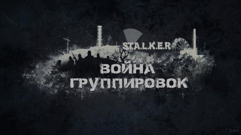 S.T.A.L.K.E.R. Война группировок