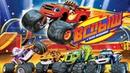 Вспыш и чудо машинки все серии подряд - Новый игровой мультфильм для детей! Видео для мальчиков