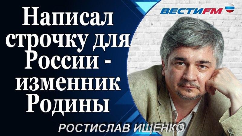 Ростислав Ищенко: Задержание главы РИА