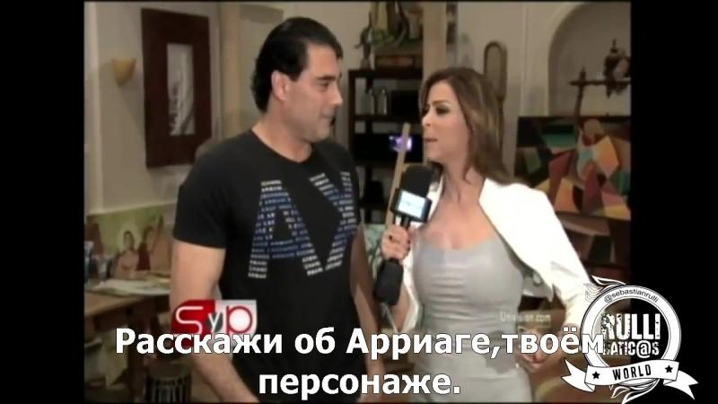 Интервью актёров Amores Verdaderos для Univision 2012 c русскими субтитрами