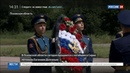 Новости на Россия 24 В России сегодня прощаются с погибшими в Сирии летчиками